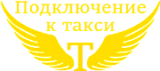 Подключение к такси Убер, Яндекс, Сити Мобил, Гет в Москве